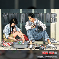 영건 (Young Guns) OST