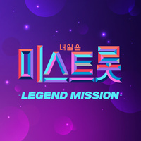 미스트롯 LEGEND MISSION