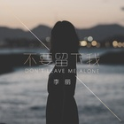 不要留下我 (Don't Leave Me Alone)