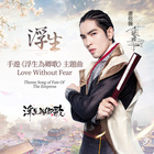 Love Without Fear (Theme Song Of 'Fate Of The Empress')