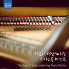 베토벤 : 피아노 소나타 8번 C단조, 작품번호 13, '비창' - 2악장 (Beethoven : Piano Sonata No.8 In C Minor, Op.13, 'Pathetique' - II. Adagio Cantabile)