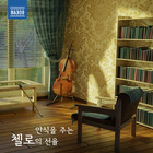 슈만 : 아다지오와 알레그로, 작품번호 70 (Schumann : Adagio And Allegro, Op.70 (Ver. For Cello And Piano))