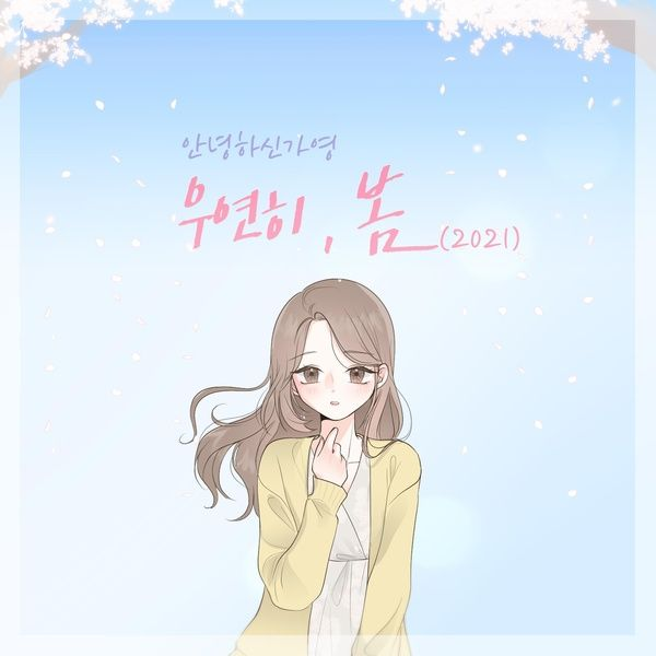 Hello gayoung Spring is gone by chance lyrics