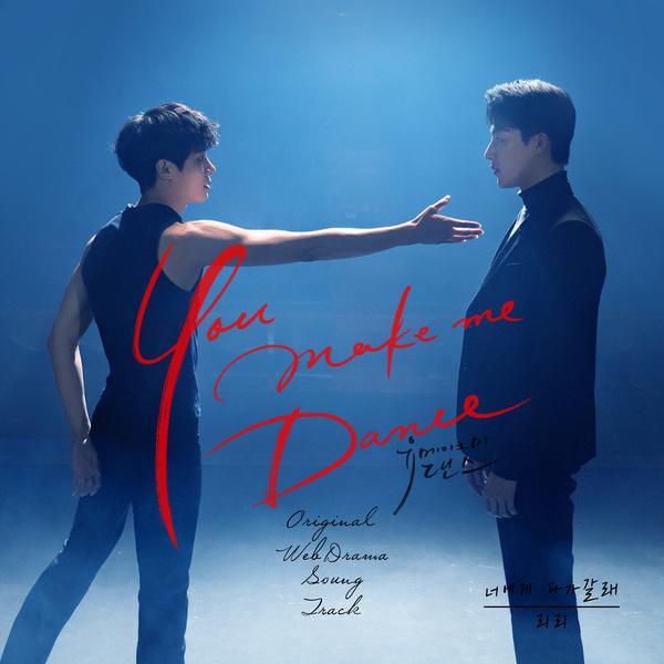 Lili - 너에게 다가갈래 (Close To You) (OST You Make Me Dance Part.2)