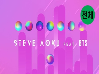 Waste It On Me / Steve Aoki - genie