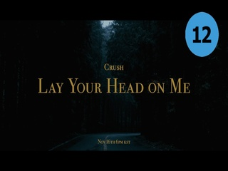 Lay Your Head On Me (Teaser)