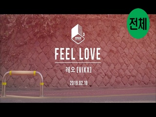 FEEL LOVE (Teaser)