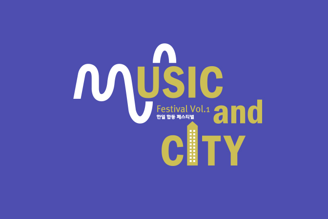 한일 합동 페스티벌 〈Music and City Festival Vol.1〉