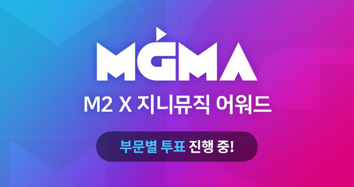 Imagini pentru M2 X Genie Music Awards 201